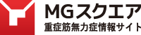MGスクエア 重症筋無力症情報サイト