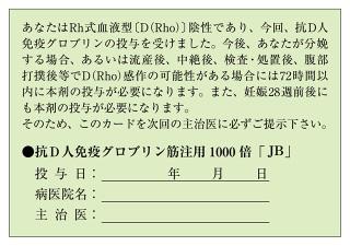 グロブリン 抗 免疫 d ヒト